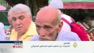 تحذيرات من تدهور للمستوى المعيشي بتونس