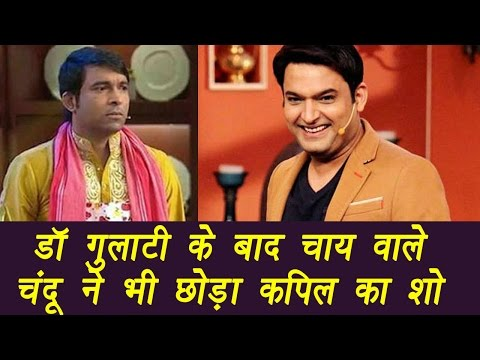 Kapil Sharma show: Chandan Prabhakar also QUITS...