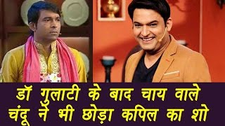 Kapil Sharma show: Chandan Prabhakar also QUITS the show | FilmiBeat