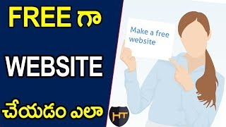 How To Make Free Website 2018 || Telugu Tech Tuts
