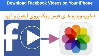 دانلود ویدیو های فیس بوک بروی آیفون و آیپد How to Download Facebook Videos on iPhone & iPad!