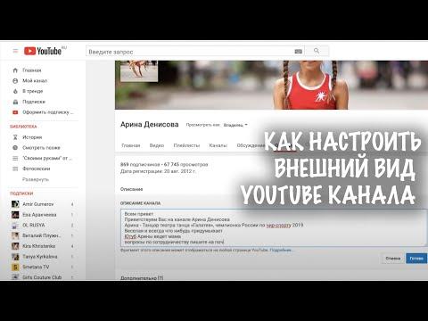 Как настроить внешний вид Вашего YouTube Канала, главная страница