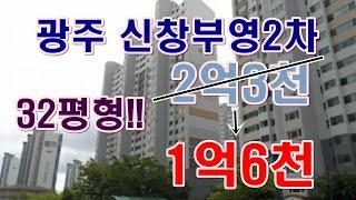 [부동산 경매물건] 광주 신창동 신창부영2차 아파트 !…