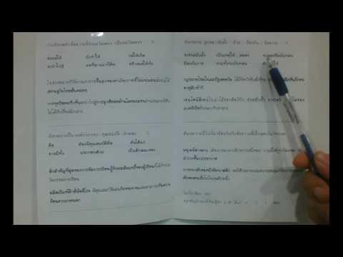 แนวข้อสอบ สทศ การคิด วิเคราะห์ ข้อมูล 1