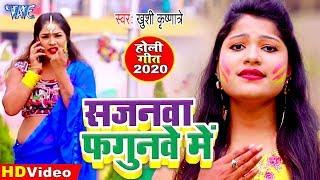 Khushi Krishnatrey 2020 का सुपरहिट होली #वीडियो सांग | Sajanawa Fagunawe Me | Bhojpuri Song