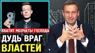 Юрий Дудь враг властей. Алексей Навальный 2019 Соловьев про Дудя