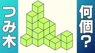 知能テストの定番・積み木数え「ブロックカウント」です。 正方形のブロ...