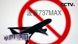 [中国新闻] 中航协:支持和协助企业向波音索赔 | CCTV中文国际