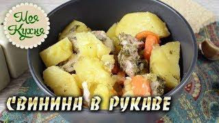 Свинина в рукаве с картошкой запеченная в духовке. Мясо с картошкой в рукаве.