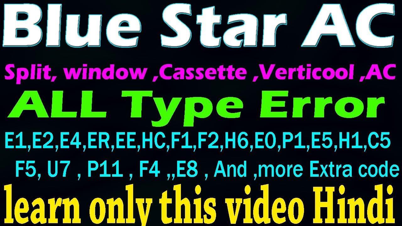 Bluestar ac error code split, window ,cassette ,inverter ac error problem  solved how learn in hindi