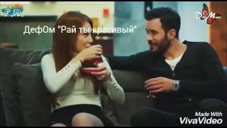 Дефне и Омер\Любовь напрокат