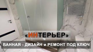 Ванная - дизайн и ремонт квартиры под ключ - ИНТЕРЬЕР