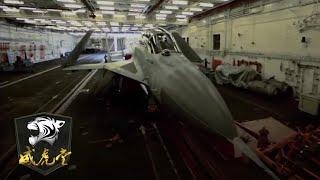 揭秘印度唯一航母:机库能装12架战斗机 仅限米格-29 「威虎堂」20201218 | 军迷天下 - YouTube