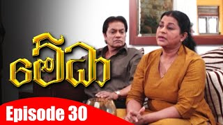 Medha - මේධා | Episode 30 | 30 - 12 - 2020 | Siyatha TV Thumbnail