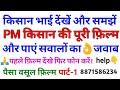किसान भाई पीएम किसान सम्मान निधि 6000 रू की पूरी पिक्चर समझेkisan Bhai Pm Kisan Samman Nidhi Yojana