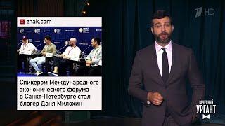 Даня Милохин на Петербургском международном экономическом форуме. Сколько стоит обед на ПМЭФ.