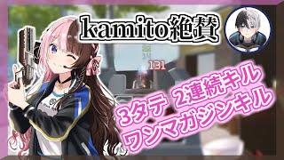 【橘ひなの】kamito絶賛の3タテ&上手すぎるカービン【ぶいすぽっ!切り抜き】