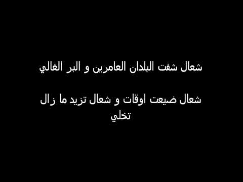 رشيد طه - يا رايح وين مسافر كلمات