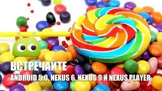 Встречайте: Android 5.0, Nexus 6, Nexus 9 и Nexus Player