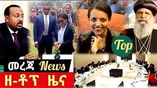Z- Top News - Ethiopia - የዕለቱ ዘ-ቶፕ መረጃ ዜና ዘወትር በዚ ሰዓት ጀመረ ።