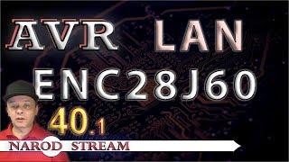 Программирование МК AVR. УРОК 40. LAN. ENC28J60. Часть 1