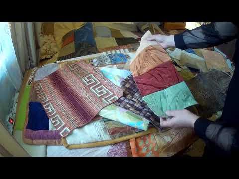 лоскутное шитье из остатков мебельной ткани