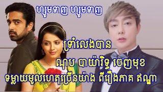 ណុប បាយ៉ារិទ្ធ ចេញមុខទម្លាយការពិតច្រើនយ៉ាង ពីរឿងភាគ «ឥណ្ឌា»,Khmer Hot News, Mr. SC
