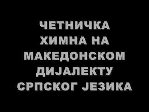 Četnička himna na maćedonskom dijalektu (Sprem te se sprem te)