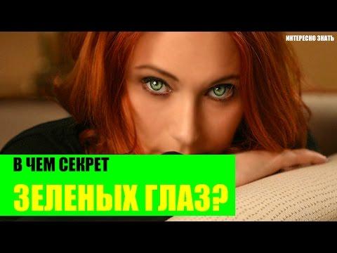 В чем секрет зеленых глаз?