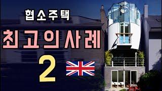 [최고의 협소주택] 2탄! 집값 🏡비싸기로 유명한 영국의 독특한 협소주택!