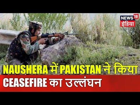 Jammu & Kashmir: Naushera में Pakistan ने किया Ceasefire का उल्लंघन | आज की ताज़ा खबर | News18 India