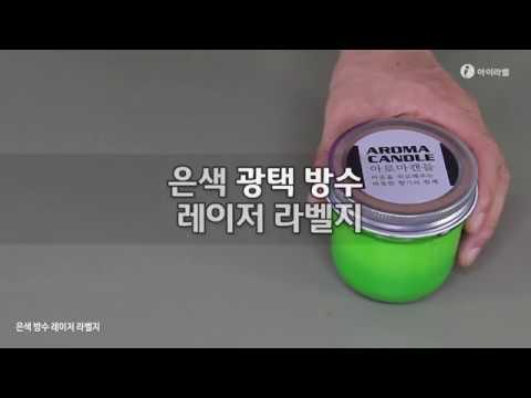 은색 방수 레이저 제품 소개
