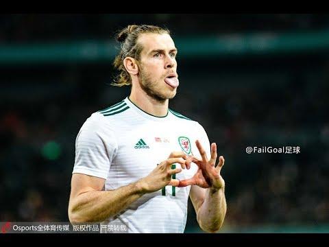 China 0-6 Wales(22/03/2018)Gareth Bale hat-trick