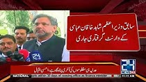 Arrest Warrant Released Of Former PM Shahid Khaqan Abbasi