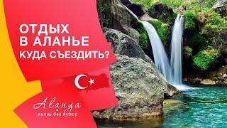 Турция, Аланья, Отдых в Аланье ,