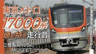 全区間走行音 東京メトロ17000系 通勤特急 元町・中華街→森林公園 三菱フルSiC-MOSFET