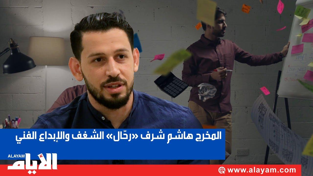 المخرج هاشم شرف «رحّال» الشغف والإبداع الفني  - 13:59-2021 / 2 / 28
