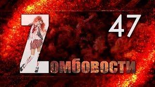 Zомбовости #47 - Новости мира зомби.