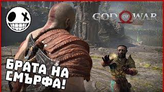 Брата на смърфа! - God of War #7