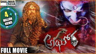 Aghora Telugu Full Length Movie || Naga Babu, Yuva Raj, Samatha || Shalimar Cinema YouTube Videos