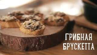 видео Брускетта классическая и с грибами