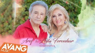 Aref & Leila Forouhar - Khatereha OFFICIAL VIDEO | عارف و لیلا فروهر - خاطره ها