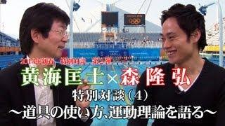 競泳日本代表帯同トレーナー黄海匡士先生×森隆弘 特別対談 1秒でも速く...