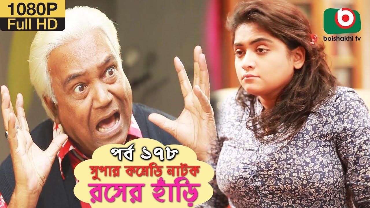 সুপার কমেডি নাটক - রসের হাঁড়ি | Bangla New Natok Rosher Hari EP 178 | MM Morshed, Nazira Mou