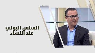 د. قاسم شهاب - السلس البولي عند النساء
