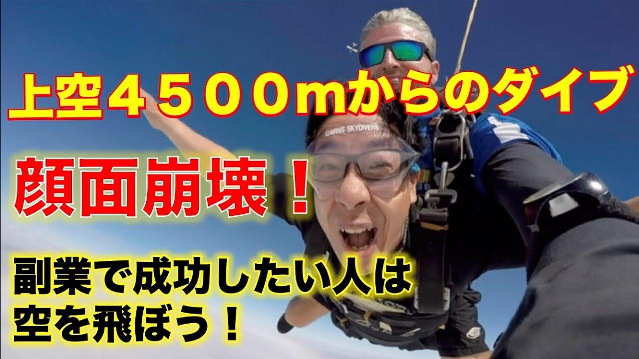オーストラリアで15,000ft(約4500m)からスカイダイビングやってみた!