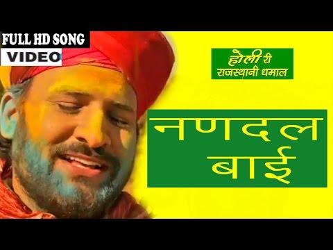 Nanand Bai - Prakash Gandhi | Holi 2014 | Full Video | Rajasthani Fagan Songs