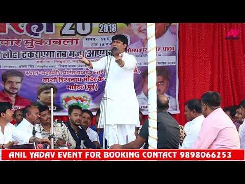सुपरहिट बिरहा - बीर जवान धरती के सपूत  -  वीर रस बिरहा - Vijay Lal Yadav Bir Ras Birha 2018