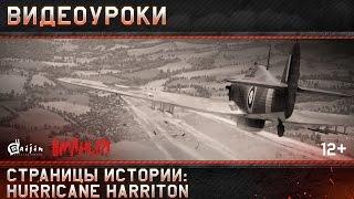 Страницы истории: Hurricane Harriton