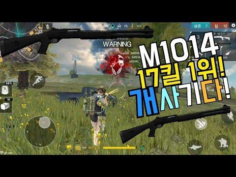 [프리파이어]18800점:: M1014 너무 좋은데?! 17킬 1위! :: FREEFIRE -